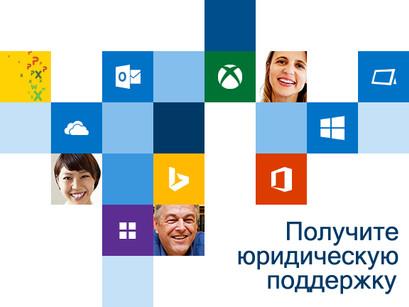Партнеры Microsoft  запускают программу «Юридическая поддержка заказчиков»