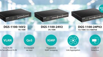 D-Link представляет новую аппаратную версию гигабитных коммуникаторов DGS-1100