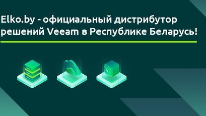 Специальные предложения для всех видов ваших клиентов от компании Veeam