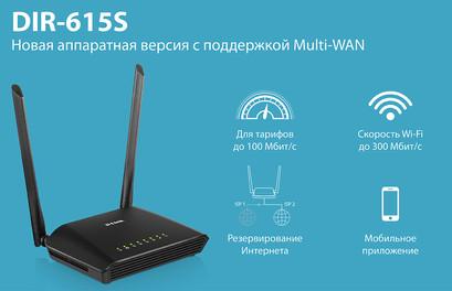 Новая версия беспроводного маршрутизатора D-Link DIR-615S с поддержкой Multi-WAN