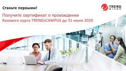 Программа TRENDsCampus