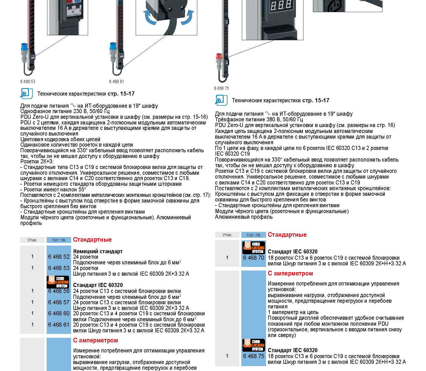 DC355_PDU_Страница_15