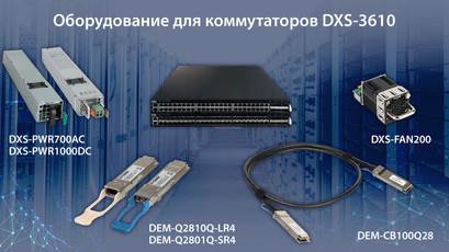 Компания D-Link представляет оборудование для коммутаторов DXS-3610