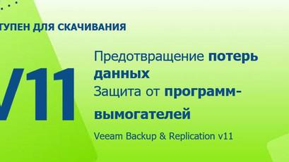 Новые функции и возможности Veeam Backup & Replication v11.