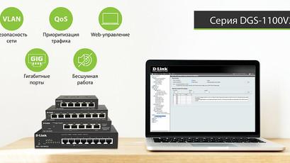 Обновленная линейка гигабитных коммутаторов D-Link DGS-1100 EasySmart