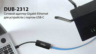 D-Link представляет новый сетевой адаптер Gigabit Ethernet DUB-2312