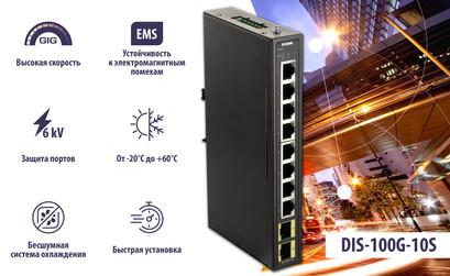 Новый промышленный коммутатор DIS-100G-10S от D-Link
