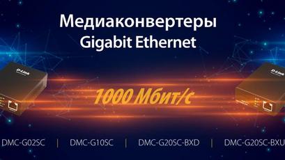 Компания D-Link расширяет линейку медиаконвертеров Gigabit Ethernet