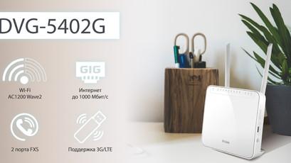 D-Link представляет новый гигабитный VoIP/3G/LTE-маршрутизатор AC1200 DVG-5402G