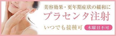 banner_placenta.jpg