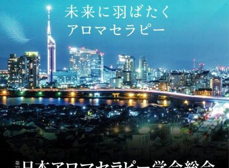 日本アロマセラピー学会に参加