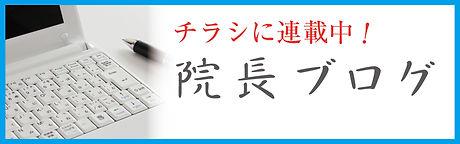 院長田中将也ブログ