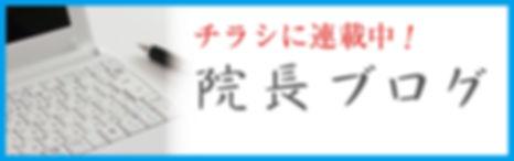 院長・田中将也ブログ