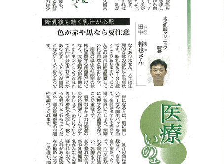 西日本新聞に掲載されました!