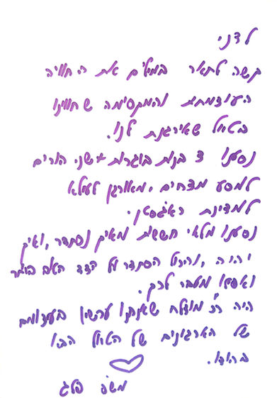 מכתב פלג.jpg