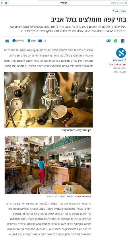 בתי קפה מומלצים בתל אביב