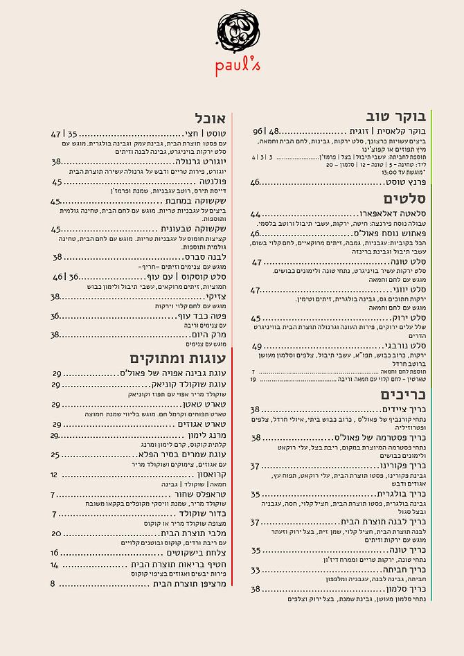 paul's menu (2).PNG