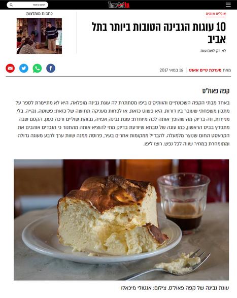 10 עוגות הגבינה הטובות ביותר בתל אביב