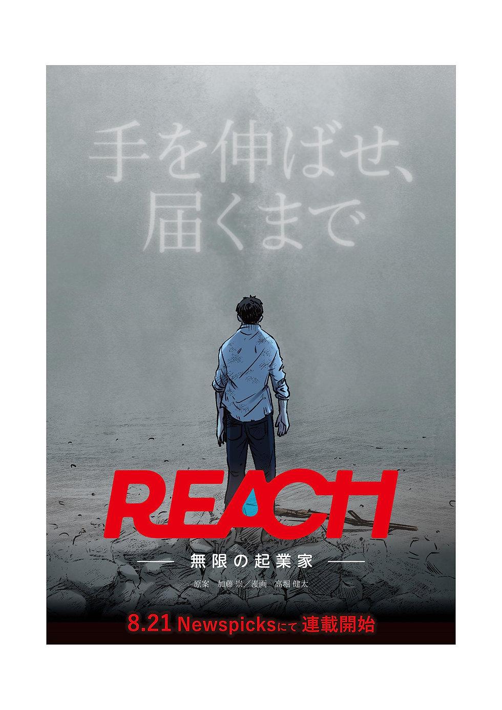 REACH - ポスター.jpg