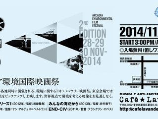 Screenig in Tokyo! 東京で上映します!