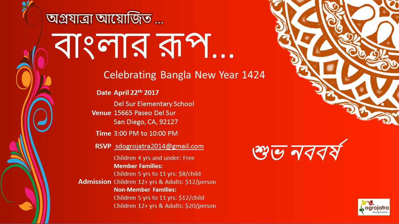 2017 Banglar Roop