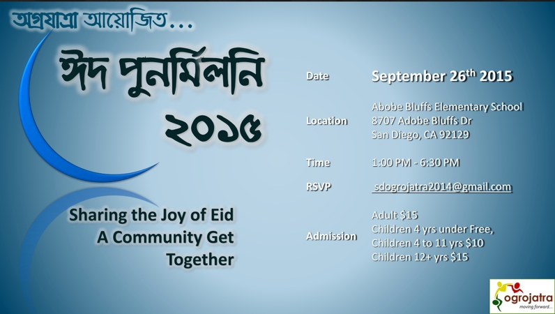 Eid Reunion 2015.jpg