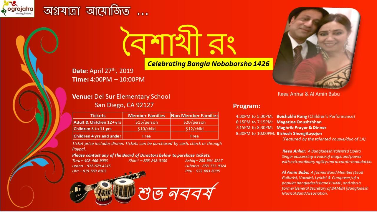 2019 Boishakhi Rong