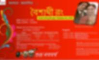 2019 Boishakhi Rong.jpg
