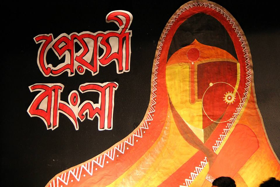 Peroshi bangla.jpg