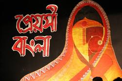 Peroshi bangla.jpg