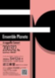 プラネタ200314_3_cut.jpg