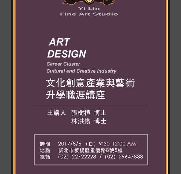藝林畫室文創與藝術升學職涯講座