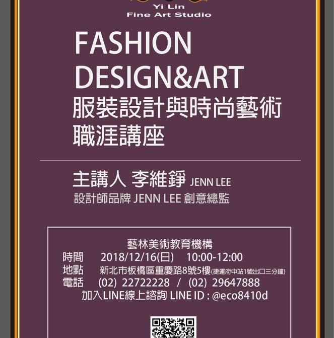 服裝設計與時尚藝術升學職涯講座