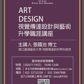 2020/07/19視覺傳達設計與藝術升學職涯講座