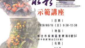  藝林美術教育機構  x 水彩藝術家 謝明錩老師  Hsieh Ming-Chang