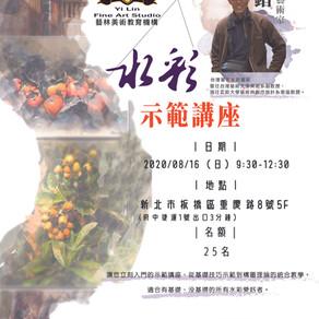 |藝林美術教育機構| x|水彩藝術家 謝明錩老師| Hsieh Ming-Chang
