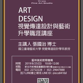 視覺傳達設計與藝術升學職涯講座