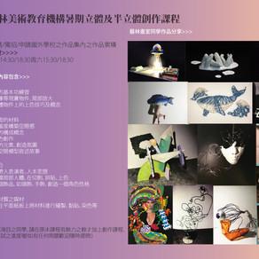 藝林美術教育機構暑期立體及半立體創作課程