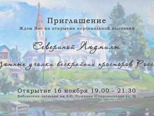 Персональная выставка Севериной Людмилы