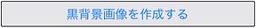 makeblackscreen-jp.png
