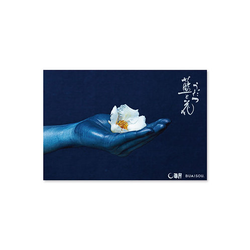 「うだつ 藍と花」展 特別鑑賞券