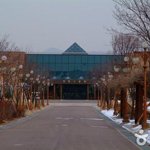 พิพิธภัณฑ์วนศาสตร์คังวอนโด (Gangwon-do Forestry Museum (강원도 산림박물관))