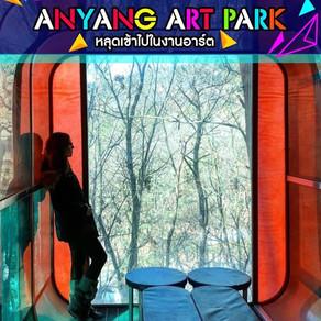 สวนศิลปะอานยาง (Anyang Art Park) : ใครรักการถ่ายรูป ต้องไปที่นี่ !