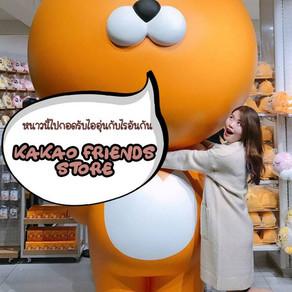 Kakao Friends Store : คาเฟ่คาแรคเตอร์สุดน่ารักของเกาหลี