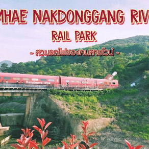 ปั่นจักรยานชมแม่น้ำที่สวนรถไฟกิมแฮ แม่น้ำนักดงกัง : Gimhae Nakdonggang River Rail Park
