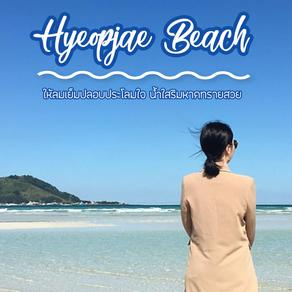 เดินชิล ชมพระอาทิตย์ตกดินที่หาดฮยอบแจ (Hyeopjae Beach)