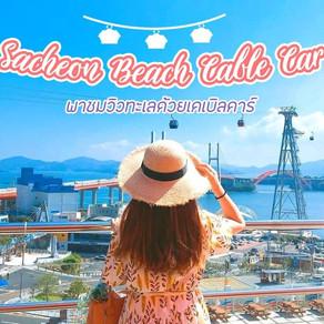 ชมวิวทะเลสวยด้วยรถรางที่หาดซาชอน : Sacheon Beach Cable Car