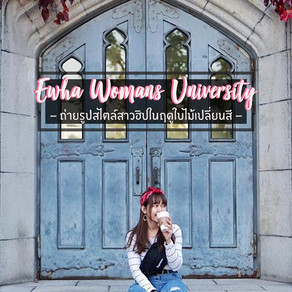 ไปถ่ายรูปสวยๆกันที่มหาวิทยาลัยอีฮวากันเถอะ !