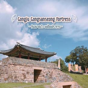 ตามรอยซีรีส์อิงประวัติศาสตร์กันที่ป้อมปราการคงซานซอง : Gongju Gongsanseong Fortress