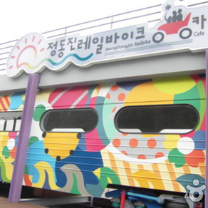 จักรยานรถไฟ Jeongdongjin